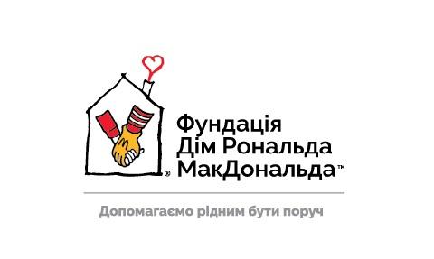 Фундація Дім Рональда МакДональда в Україні