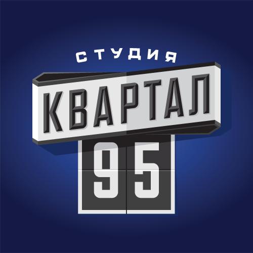 Студія КВАРТАЛ 95